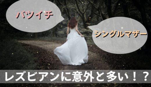 """意外と多い""""バツイチ・シングルマザー""""のビアンさん"""