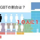 10人に1人の割合でLGBTと判明!でも、周りにいない…そのワケは?