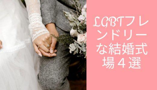 【結婚式を挙げたレズビアンカップルが語る⑥】LGBTフレンドリーな結婚式場4選