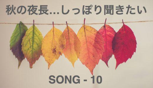 【レズビアンが選ぶ】秋の夜長…しっぽりしたい時に聞きたい10曲