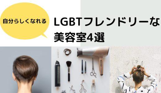 【結婚式を挙げたレズビアンカップルが語る】LGBTフレンドリーな美容室