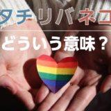 【レズビアン用語】タチ・ネコ・リバって何?