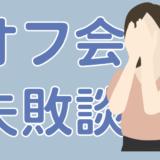 【レズビアントーク】元カノの話ばかりする?オフ会での失敗談…